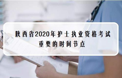 陕西省2020年护士执业资格考试重要的时间节点