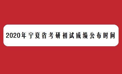 2020年宁夏省考研初试成绩公布时间