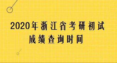 2020年浙江省考研初试成绩查询时间