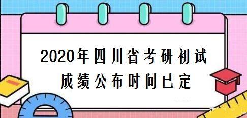 2020年四川省考研初试成绩公布时间已定