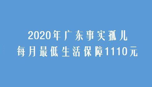 2020年广东事实孤儿每月最低生活保障1110元