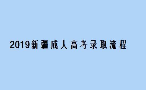 2019新疆成人高考录取流程