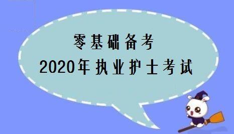 零基础备考2020年执业护士考试