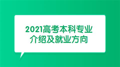 2021高考本科专业介绍及就业方向