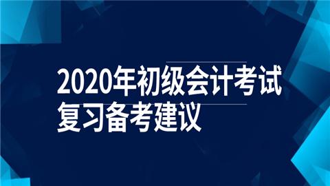 2020年初级会计考试复习备考建议
