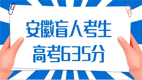 安徽盲人考生高考635分