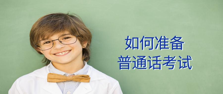 如何准备普通话考试
