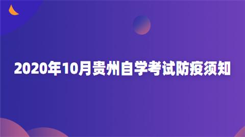 2020年10月贵州自学考试防疫须知