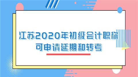 江苏2020年初级会计职称可申请延期和转考