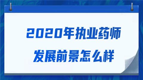 2020年执业药师发展前景怎么样