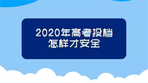 2020年高考投档怎样才安全
