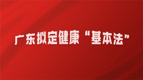 """广东拟定健康""""基本法"""" 强制休假政策执行"""