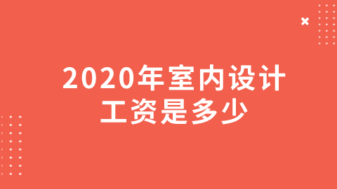 2020年室内设计工资是多少