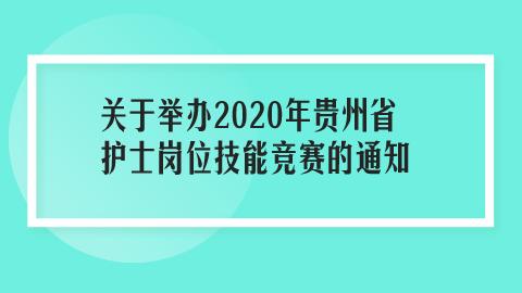 关于举办2020年贵州省护士岗位技能竞赛的通知