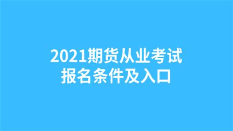 2021期货从业考试报名条件及入口