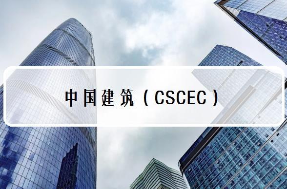 中国最牛建筑界企业:中国建筑(CSCEC)