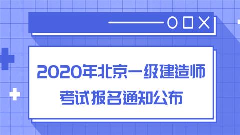 2020年北京一级建造师考试报名通知公布