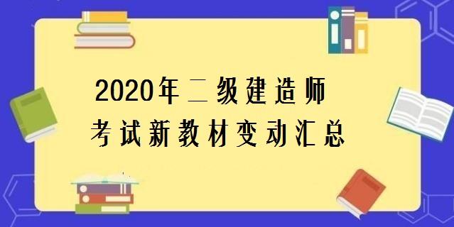2020年二级建造师考试新教材变动汇总