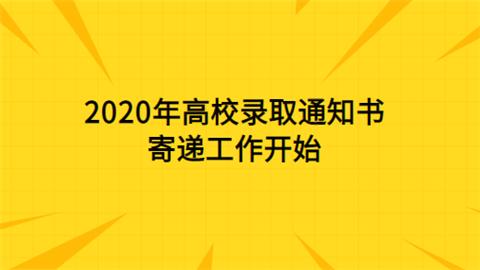 2020年高校录取通知书寄递工作开始