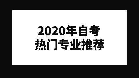 2020年自考热门专业推荐