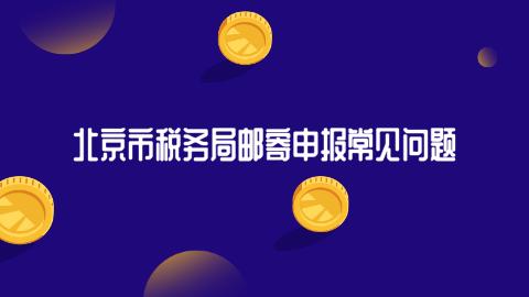 北京市税务局邮寄申报常见问题