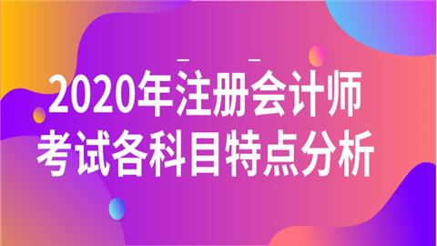 2020年注册会计师考试各科目特点分析