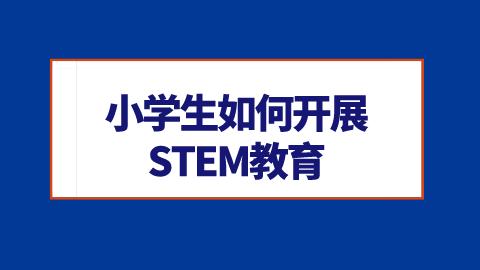 小学生如何开展STEM教育