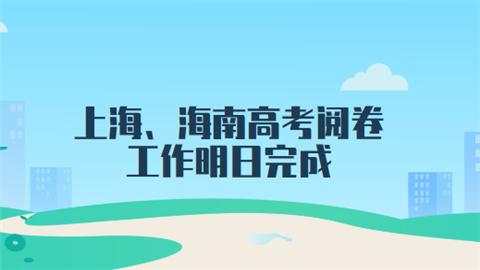 上海、海南高考阅卷工作明日完成