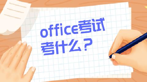 office考试考什么