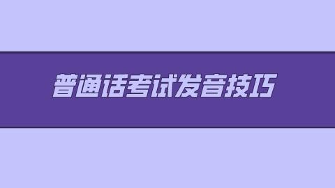 普通话考试发音技巧