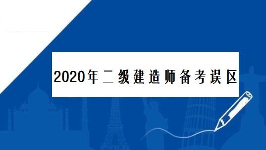 2020年二级建造师备考误区