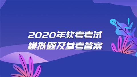 2020年软考考试模拟题及参考答案