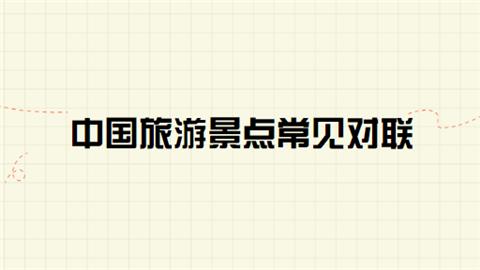 导游必备:中国旅游景点常见对联