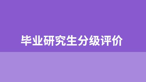 政协委员建议:毕业研究生分级评价