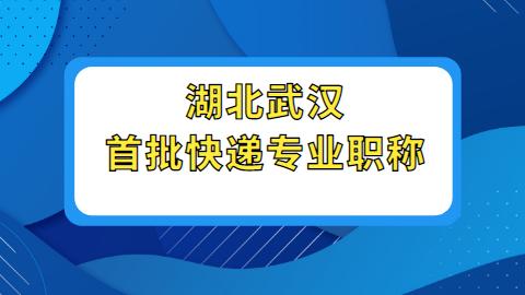 湖北武汉首批快递专业职称