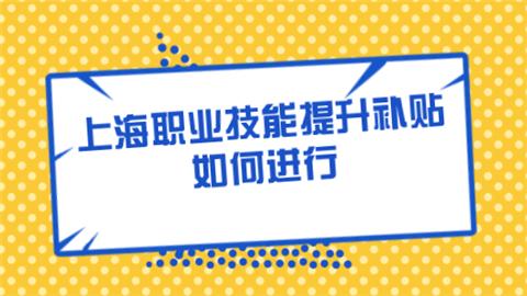 上海职业技能提升补贴如何进行