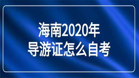 海南2020年导游证怎么自考