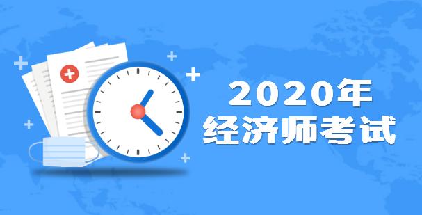 2020年经济师考试
