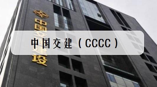 中国最牛建筑界企业:中国交建(CCCC)