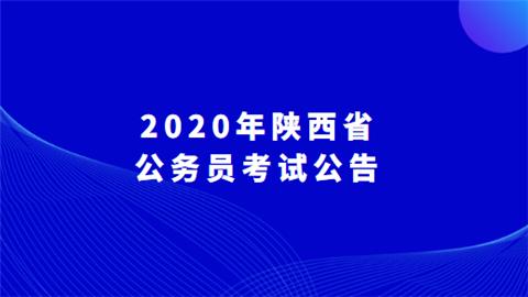 2020年陕西省公务员考试公告