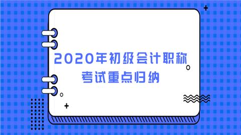 2020年初级会计职称考试重点归纳