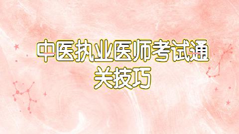 中医执业医师考试通关技巧