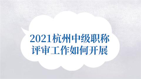 2021杭州中级职称评审工作如何开展