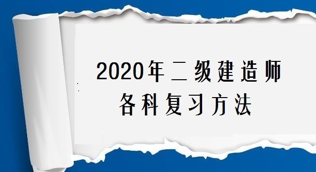 2020年二级建造师各科复习方法