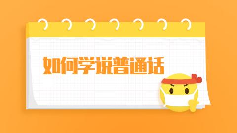 如何学说普通话