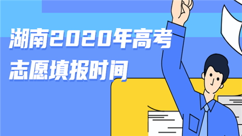 湖南2020年高考志愿填报时间