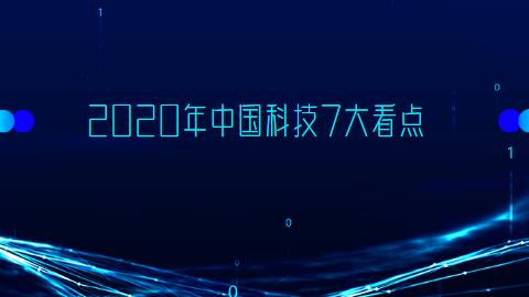 2020年中国科技7大看点