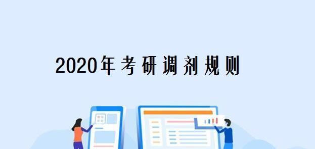 2020年考研调剂规则
