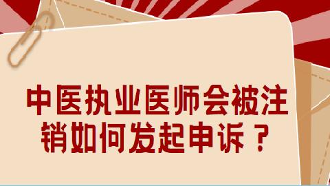 中医执业医师被注销如何发起申诉?
