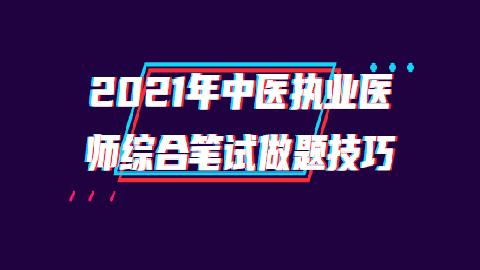 2021年中医执业医师综合笔试做题技巧